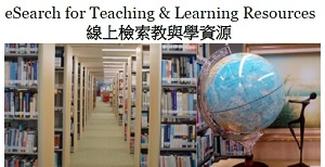 eSearch for teaching & learning resources 線上檢索教與學資源