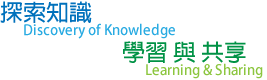 探索知識‧學習與共享 Discovery of Knowledge, Learning and Sharing